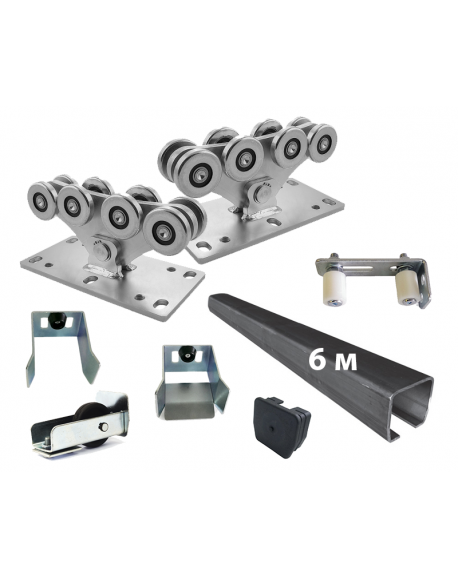 Комплект КАВ1-6 роликов и балок КАВ для откатных ворот до 500 кг