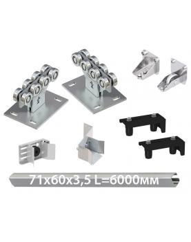 Комплект DHS20360 роликов и балок DoorHan для откатных ворот до 400 кг