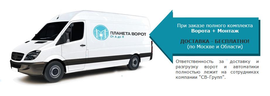 бесплатная доставка при заказе полного комплекса услуг