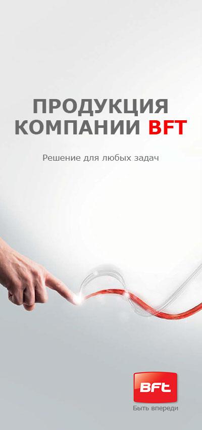 продукция BFT